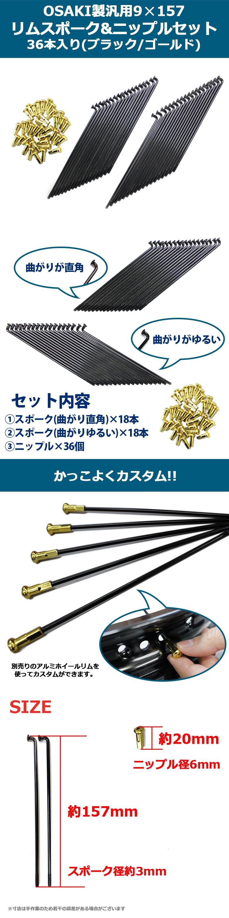 OSAKI製汎用9×157 リムスポーク&ニップルセット 36本入り(ブラック/ゴールド)スーパーカブ等に