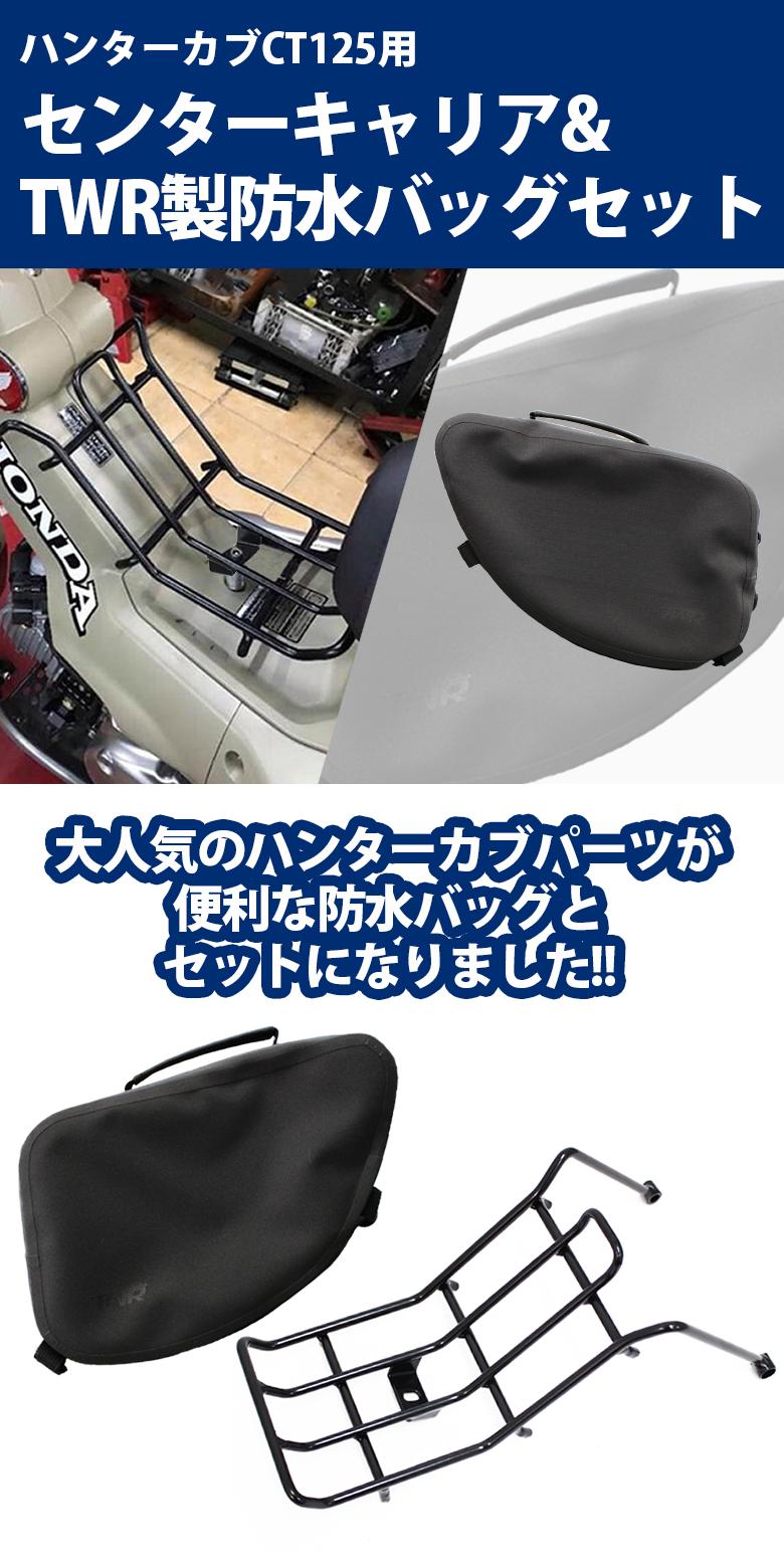 センターキャリア・防水バッグセット